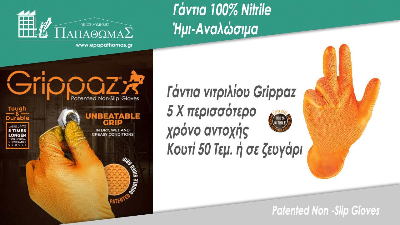 Γάντια-νιτριλίου-grippaz--