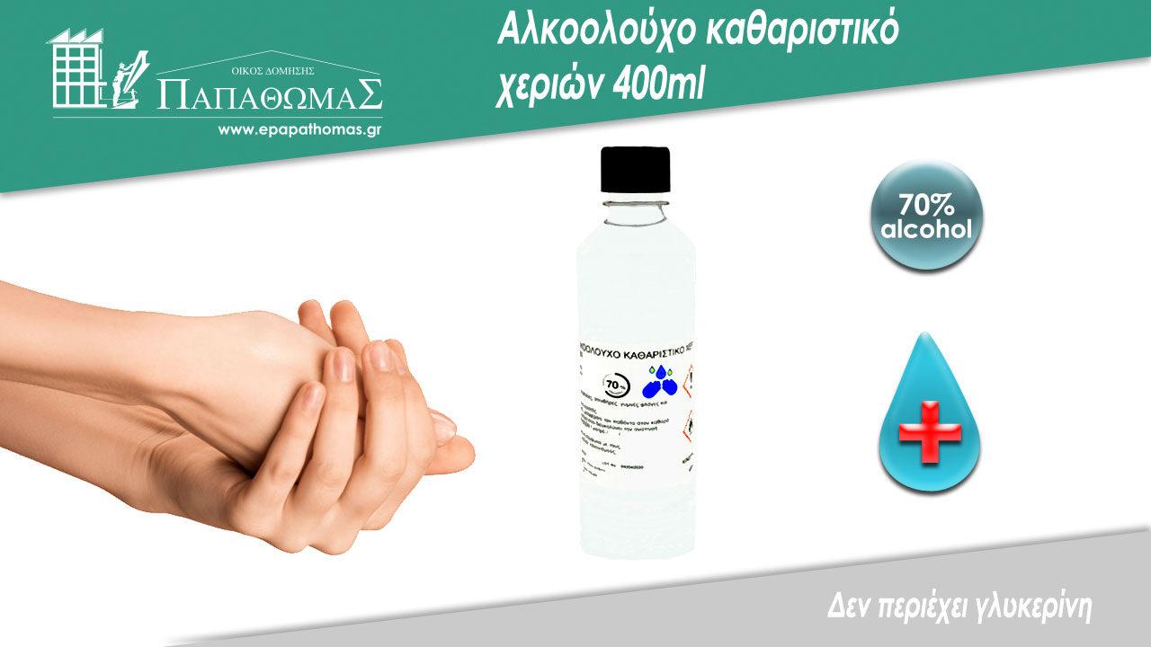 αντισηπτικό-χεριών