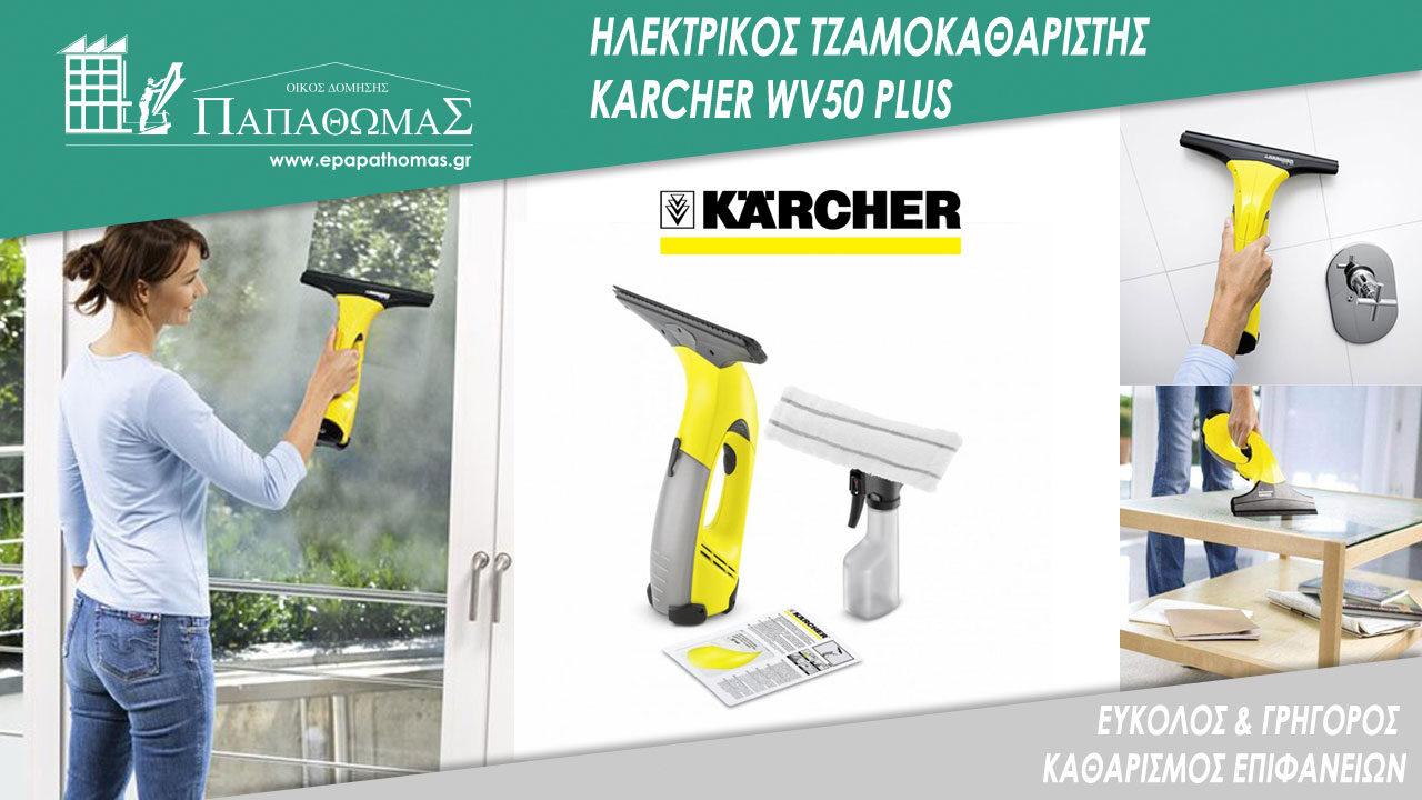 KARCHER-WV50-PLUS